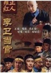 李卫当官(影视)