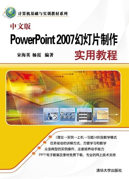 中文版PowerPoint 2007幻灯片制作实用教程