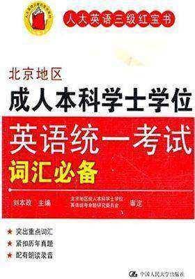 北京地区成人本科学士学位英语统一考试词汇必备