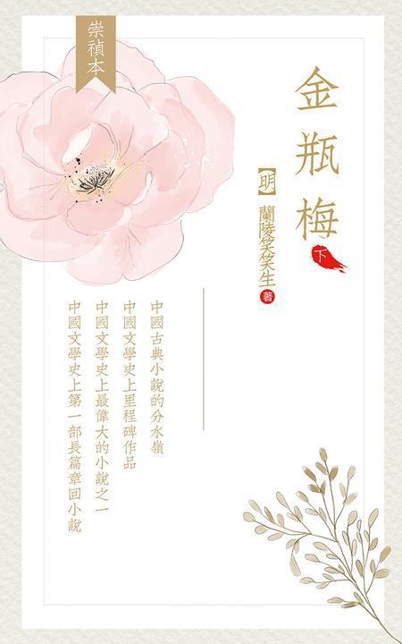 金瓶梅(下册)崇祯版)(繁体竖排、无删减、无批评)