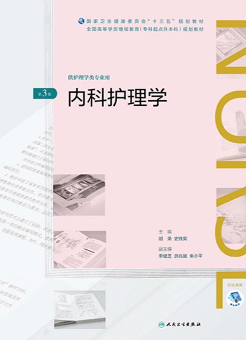 """内科护理学(第3版)(全国高等学历继续教育""""十三五""""(护理专升本)规划教材)"""