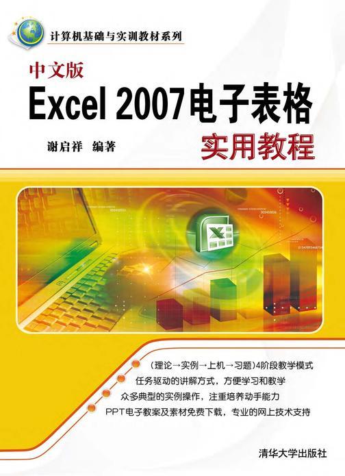 中文版Excel 2007电子表格实用教程