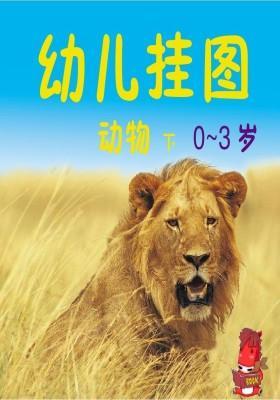 幼儿挂图:动物下(0-3岁)