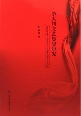 李大钊文艺思想研究:兼论中国马克思主义与启蒙现代性的关系