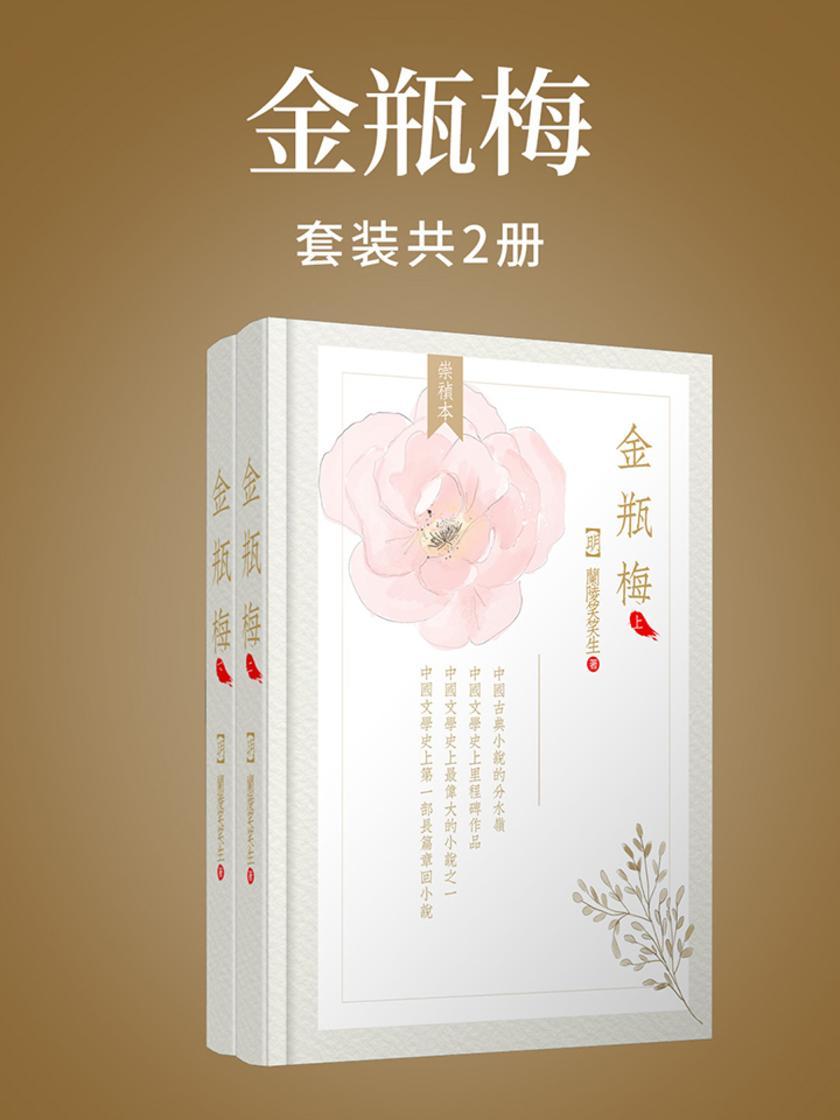 金瓶梅(全两册)(崇祯版)(繁体竖排、无删减、无批评)