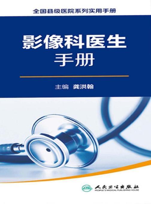 全国县级医院系列实用手册——影像科医生手册