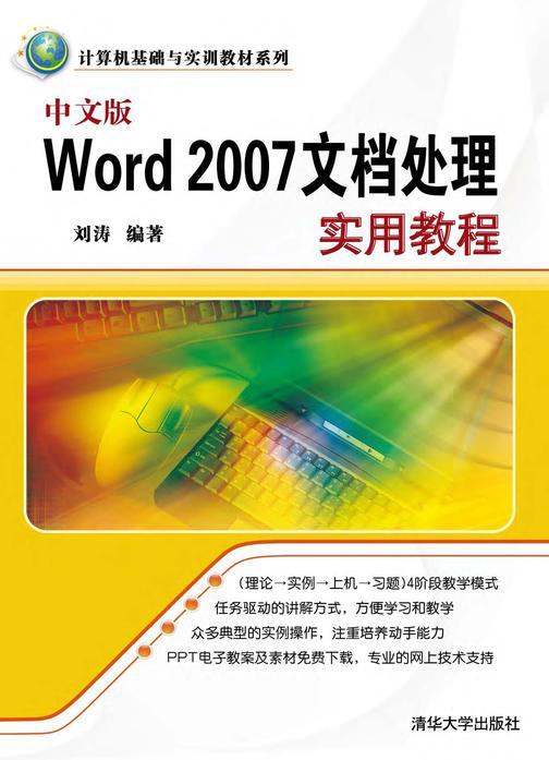 中文版Word 2007文档处理实用教程