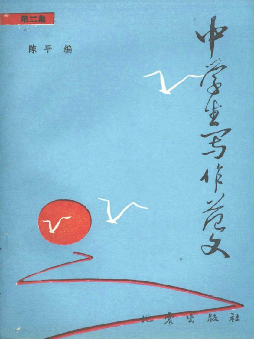 中学生写作范文(第二集)(仅适用PC阅读)