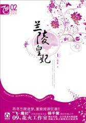 兰陵皇妃(上)(试读本)