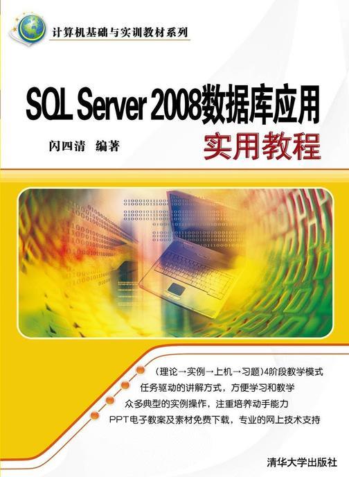 SQL Server 2008数据库应用实用教程(仅适用PC阅读)