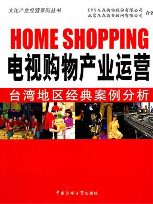 电视购物产业运营:台湾地区经典案例分析
