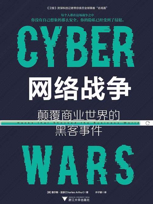 网络战争:颠覆商业世界的黑客事件