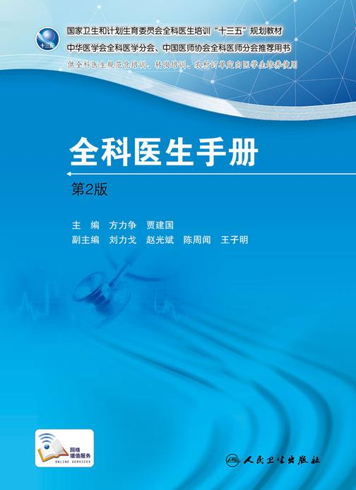 国家卫生和计划生育委员会全科医生培训规划教·全科医生手册