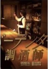 调酒师(影视)