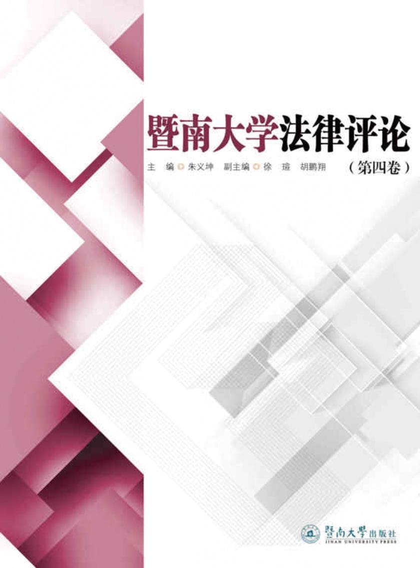 暨南大学法律评论(第四卷)