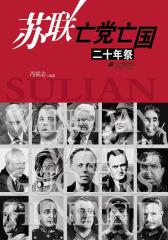 苏联亡党亡国二十年祭