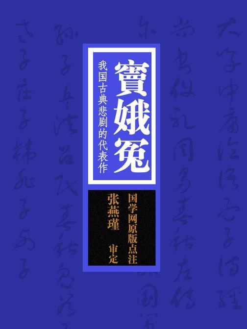 窦娥冤:我国古典悲剧的代表作(国学网原版点注,张燕瑾审定)
