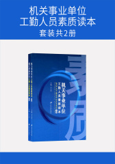 机关事业单位工勤人员素质读本(套装共2册)
