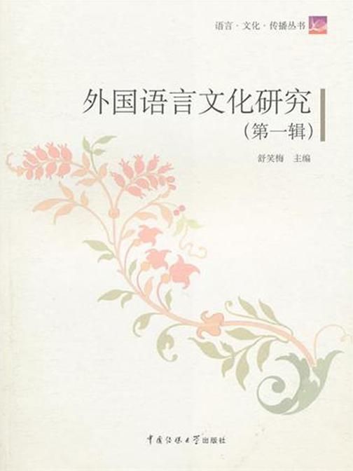 外国语言文化研究.第1辑