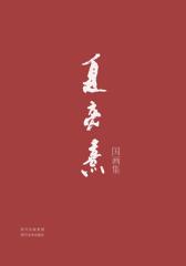 夏亮熹国画集(仅适用PC阅读)