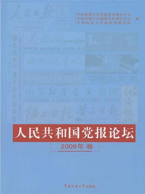 人民共和国党报论坛2009年卷