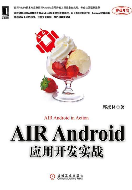 AIRAndroid应用开发实战
