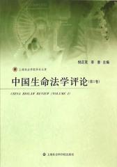 中国生命法学评论.第1卷