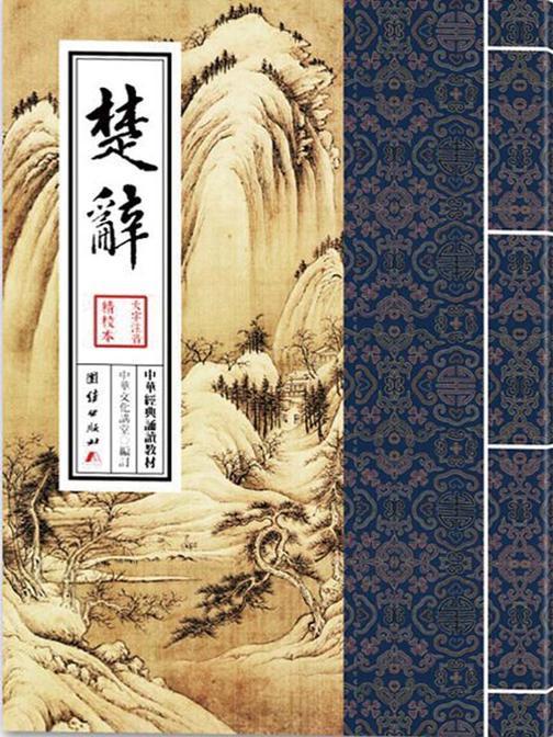 楚辞:中华经典诵读教材(第二辑)