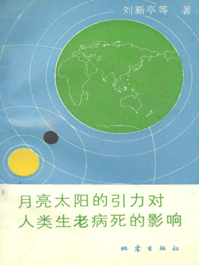 月亮太阳的引力对人类生老病死的影响