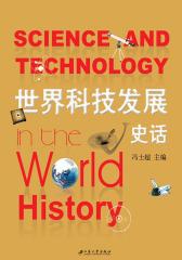 世界科技发展史话