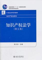 知识产权法学(第五版)(仅适用PC阅读)
