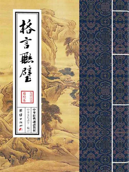 格言联璧:中华经典诵读教材(第二辑)
