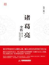 诸葛亮全传(修订本)