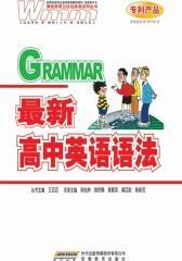 高中英语语法(仅适用PC阅读)