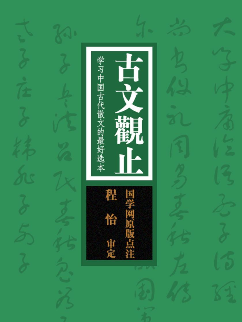 古文观止:学习中国古代散文的最好选本(国学网原版点注,程 怡审定)