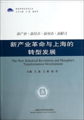 新产业革命与上海的转型发展(仅适用PC阅读)