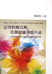 坚持教育本真,拓展种植课程内涵:上海市浦东新区合庆幼儿园种植活动成果集