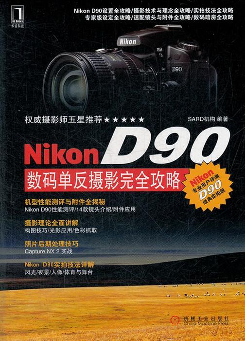 Nikon D90数码单反摄影完全攻略