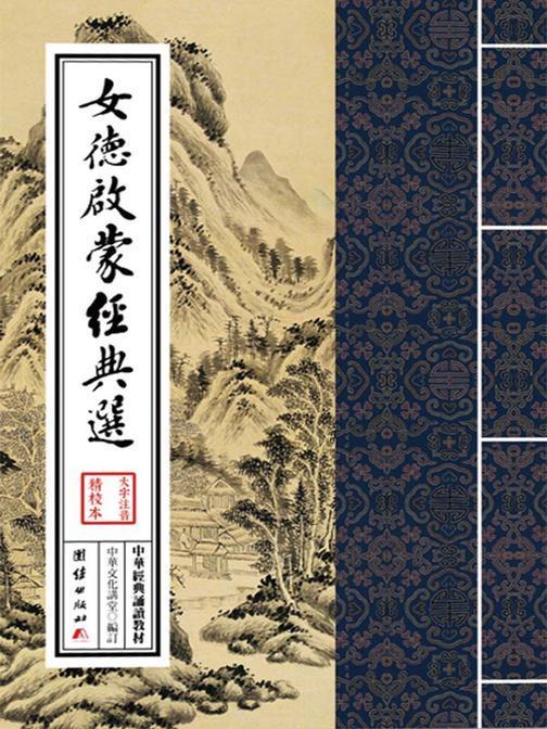 女德启蒙经典选:中华经典诵读教材(第二辑)