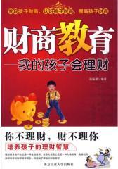 财商教育:我的孩子会理财