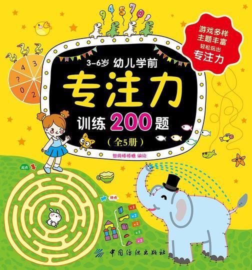 3~6岁幼儿学前专注力训练200题(全5册)