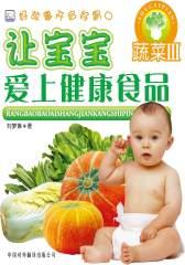 让宝宝爱上健康食品:蔬菜3(仅适用PC阅读)