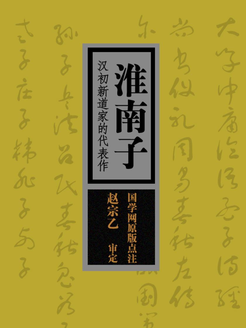 淮南子:汉初新道家的代表作(国学网原版点注,赵宗乙审定)