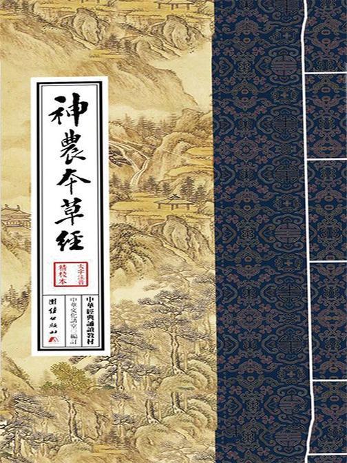 神农本草经:中华经典诵读教材(第二辑)