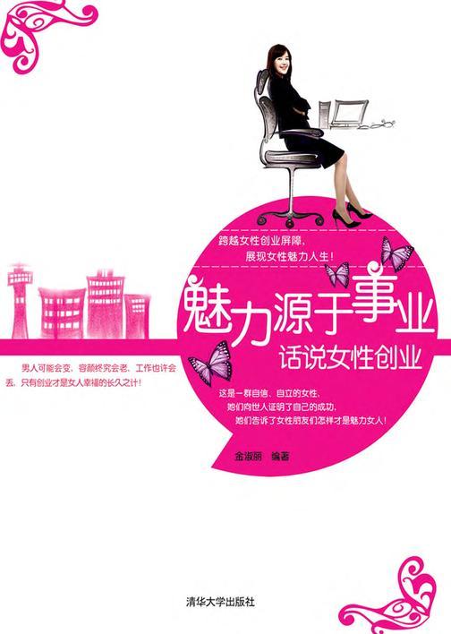 魅力源于事业――话说女性创业