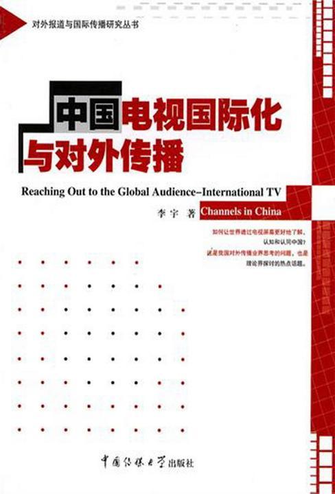 中国电视国际化与对外传播