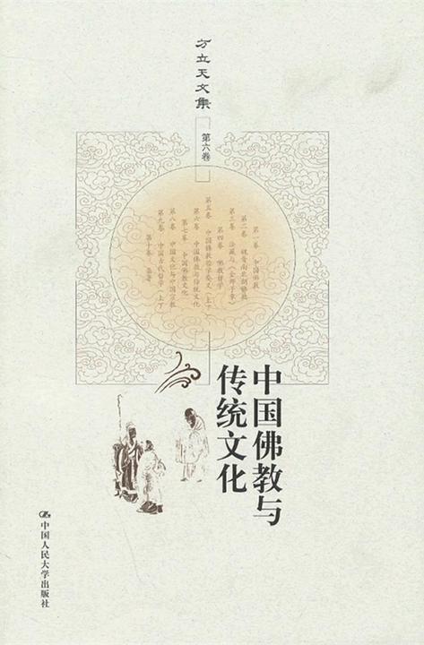 中国佛教与传统文化