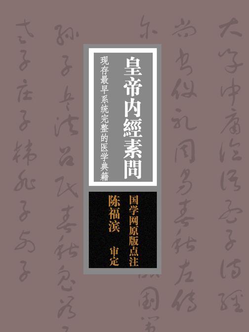 皇帝内经素问:现存最早系统完整的医学典籍