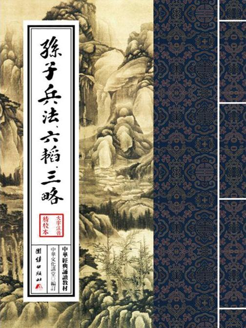孙子兵法、六韬、三略:中华经典诵读教材(第二辑)
