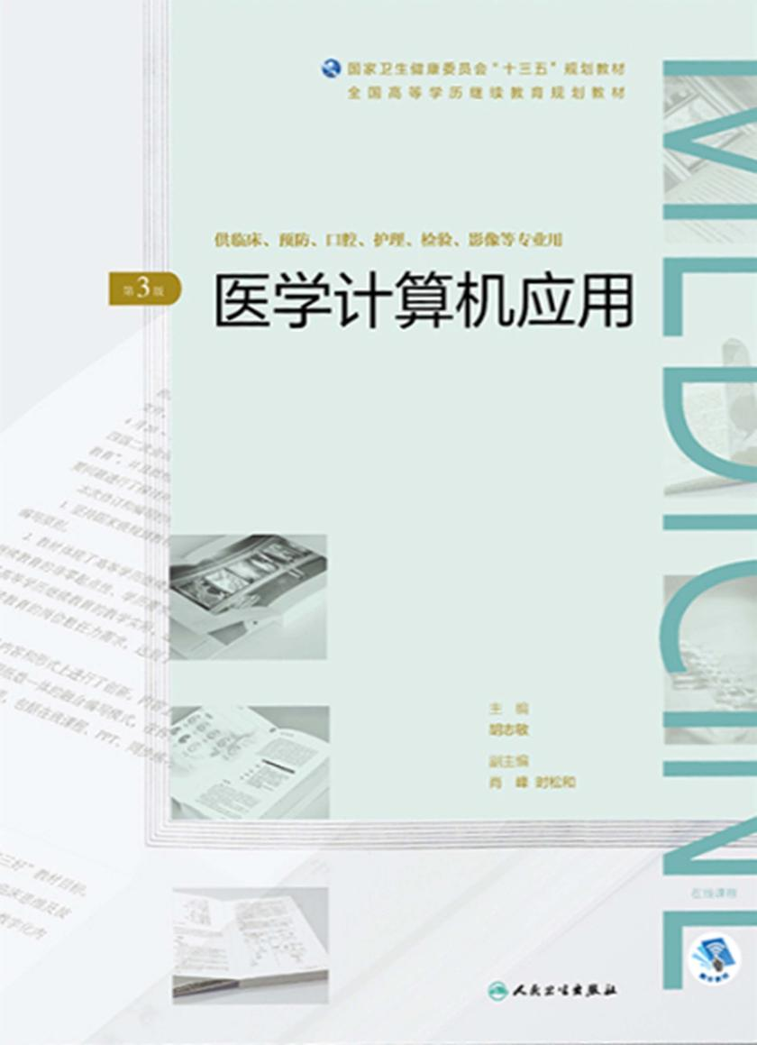 """医学计算机应用(第3版)(全国高等学历继续教育""""十三五""""(临床专本共用)规划教材)"""